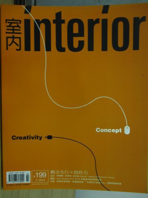【書寶二手書T1/設計_XAC】室內interior_199期_觀念先行X創作力等