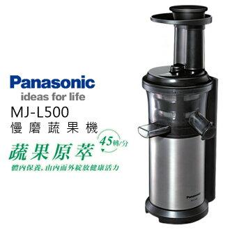 贈食譜 ★ 慢磨機 ★ Panasonic 國際牌 MJ-L500 果汁機 調理機 公司貨 0利率 免運