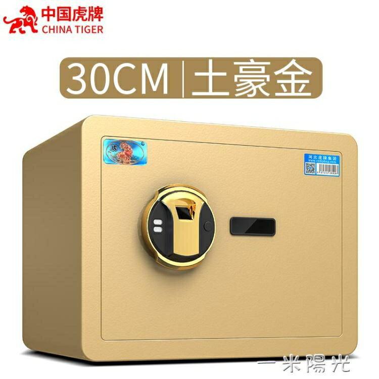 保險櫃家用小型新品指紋保險箱辦公迷你全鋼保管箱26/30CMyh