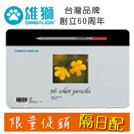 隔日配 限量供應 雄獅 C3600/8 36色 塗頭 鐵盒 色鉛筆 /組