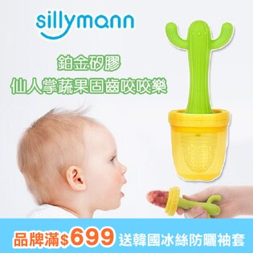 【品牌激殺8折滿額再送冰絲防曬袖套】韓國【sillymann】100%鉑金矽膠仙人掌蔬果固齒咬咬樂
