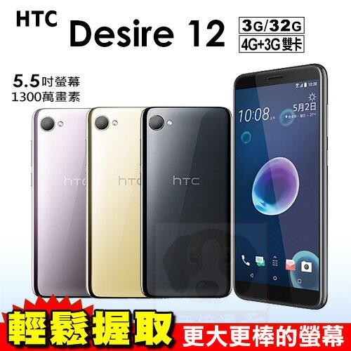 HTCDesire125.5吋3G32G贈電鍍保護殼+9H玻璃貼四核心智慧型手機免運費