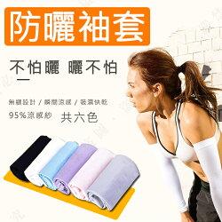 【露營趣】DS-108 防曬透氣袖套 涼感紗材質 UV透氣袖套 自行車袖套 防曬袖套 遮陽袖套 排汗袖套 機車袖套