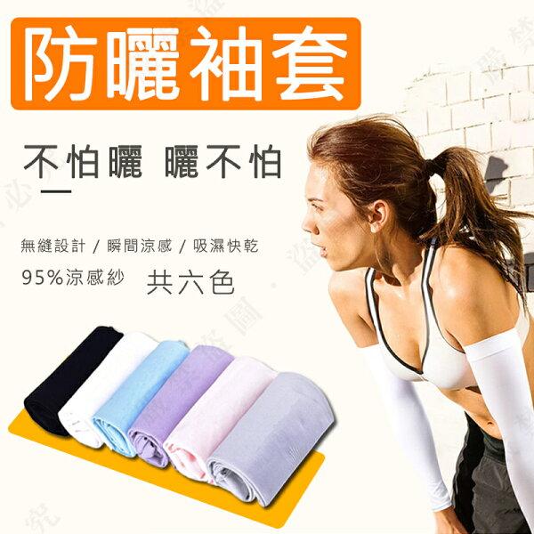 【露營趣】DS-108防曬透氣袖套涼感紗材質UV透氣袖套自行車袖套防曬袖套遮陽袖套排汗袖套機車袖套