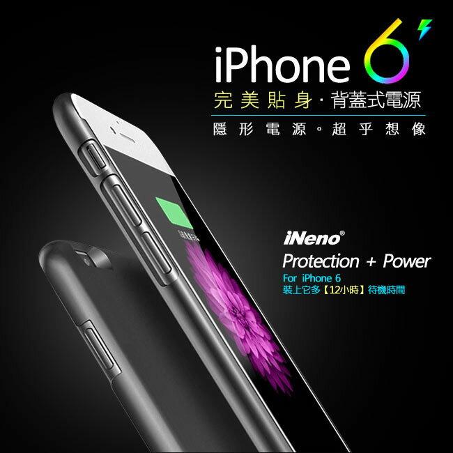 4.7吋 iPhone6 手機殼 + 行動電源 BSMI認證 iNeno 超薄背蓋式隱形行動電源 Apple i6 iP6/1500mAh/保護殼/移動電源/充電器/保護套/手機套/手機殼/背蓋/背殼..