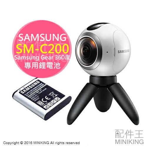【配件王】現貨 三星 Samsung Gear 360度 攝影機 原廠鋰電池 VR SM-C200 R105 勝副廠電池