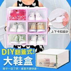 翻蓋式透明鞋盒 加厚加大款鞋盒 掀蓋式鞋盒 抽屜式鞋盒 鞋子收納 DIY組裝 組裝鞋盒【G5201】
