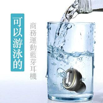 (滿千再9折)NIMIGO N1防水運動藍芽耳機 迷你隱形 4.1 耳塞式微型藍牙耳機 IPX7可浸水 【風雅小舖】