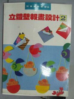 【书宝二手书T1/少年童书_PCB】立体壁报划设计2_儿童美劳教室8
