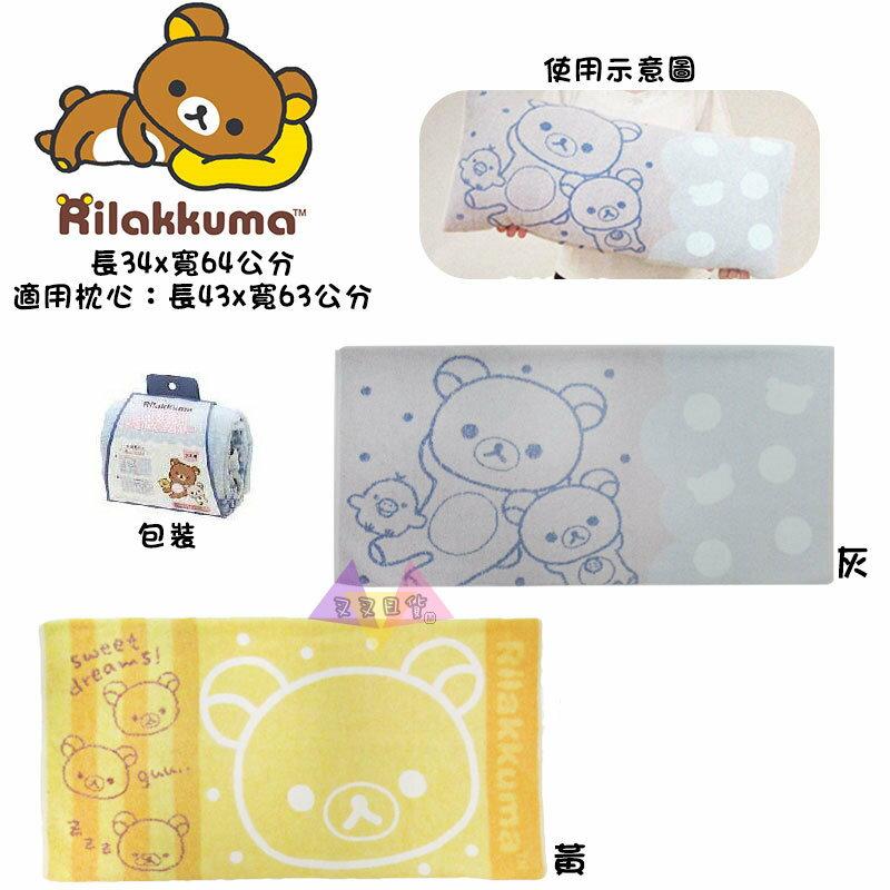 叉叉日貨 拉拉熊懶懶熊懶妹小雞灰/黃毛巾布枕頭套2選1 日本正版【Ri79527】11月新品