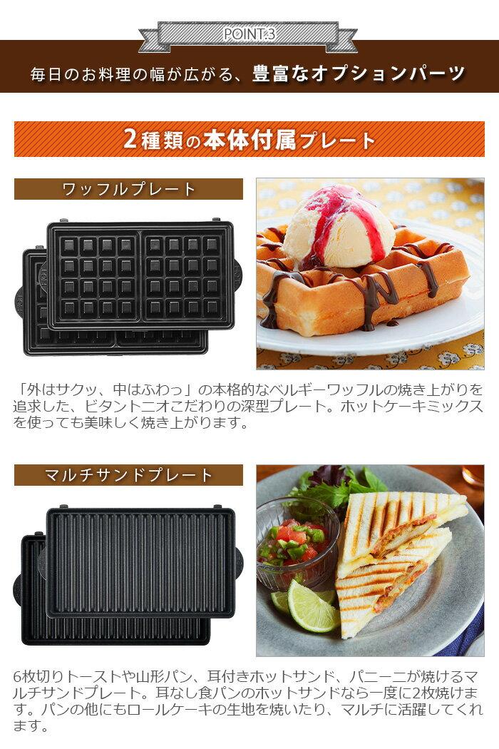 狂歡滿額券價 2449元!2019最新款 !! 日本Vitantonio 鬆餅機 ( 鬆餅烤盤+帕尼尼烤盤)  /  可定時 自動斷電 不怕燒焦  /  VWH-50-R。1色。日本必買 滿額日本樂天代購-(8800) 1