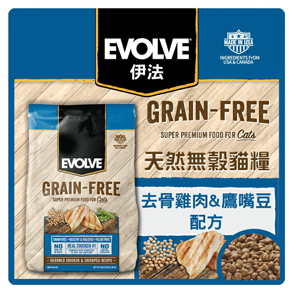 Evolve 伊法  天然無穀貓糧-去骨雞肉&鷹嘴豆配方 3LB 可超取  (A002H03) 0