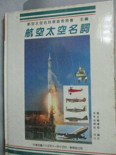 【書寶二手書T1/字典_XFP】航空太空名詞_原價600_航空委員會編