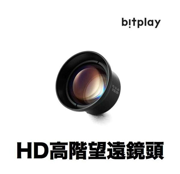 Bitplay高階鏡頭系列HD高畫質望遠鏡(適用Snap6~8SnapPro系列或者搭配Clip轉接扣)