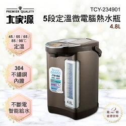 【大家源】4.8L 五段定溫微電腦熱水瓶 TCY-234901