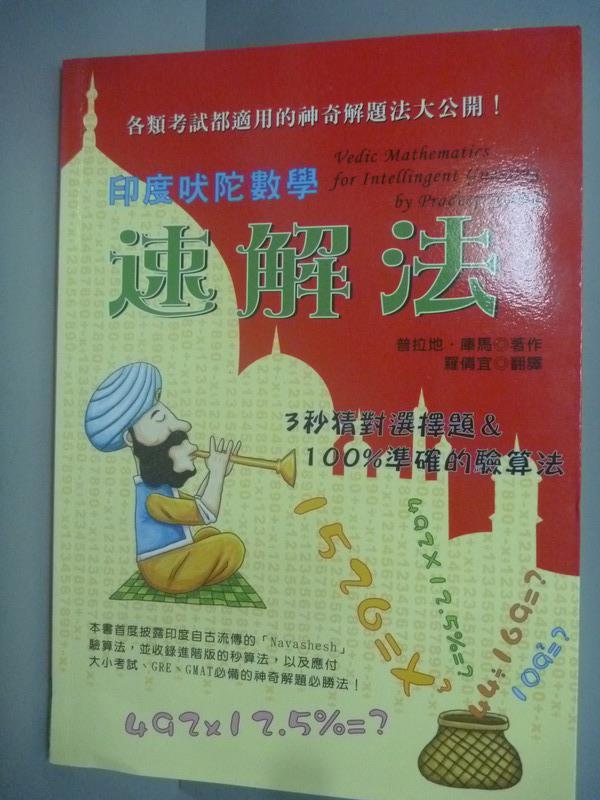【書寶二手書T1/科學_HEY】印度吠陀數學-速解法_普拉地.庫馬 , 羅倩宜