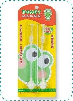 【寶貝樂園】Dooby大眼蛙 卡通神奇喝水杯250cc專用自動吸管