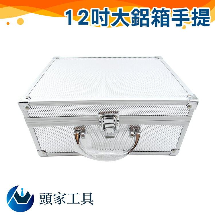 《頭家工具》工具箱 12吋鋁箱 鋁合金 收納 儀器收納 現金箱 保險箱收納箱 鋁製手提箱 展示箱