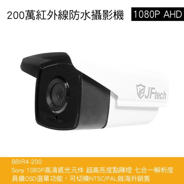 Sony超高解析感光元件200萬(1080P)戶外子彈型攝影機(JFtechBBIR4-200)