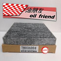 -油朋友-  Fortis 2.0  冷氣芯  冷氣濾網 三菱 MITSUBISHI 活性碳