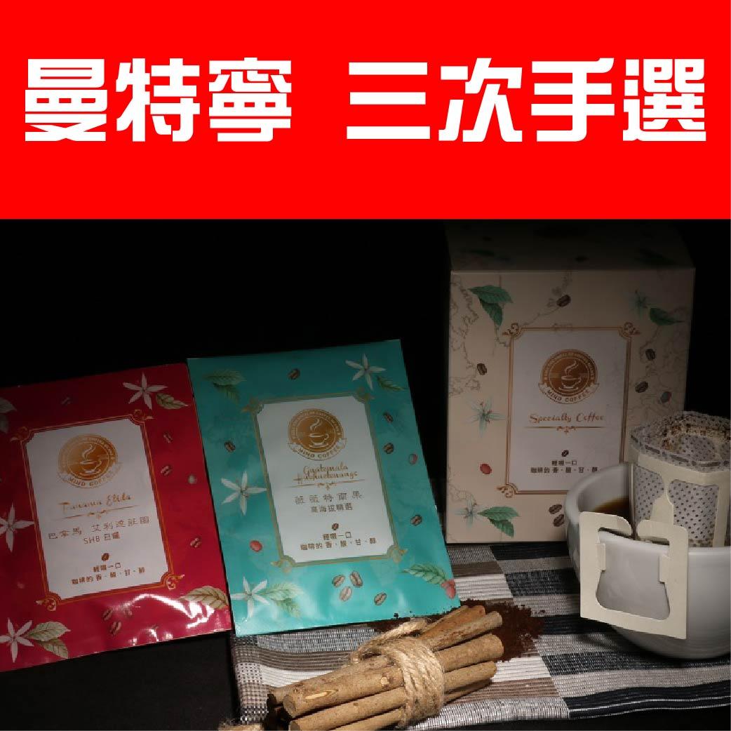 【自家烘焙】 咖啡濾掛包(10入 / 盒)  曼特寧 三次手選 G1【499元免運費】 - 限時優惠好康折扣