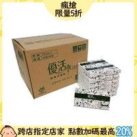 【優活】太空包面紙(80抽*96包/箱)【紫貝殼】 0