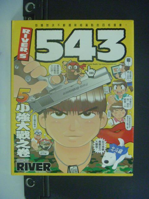 【書寶二手書T5/漫畫書_OLD】RIVER'S_543_(伍)小強大戰之卷_River