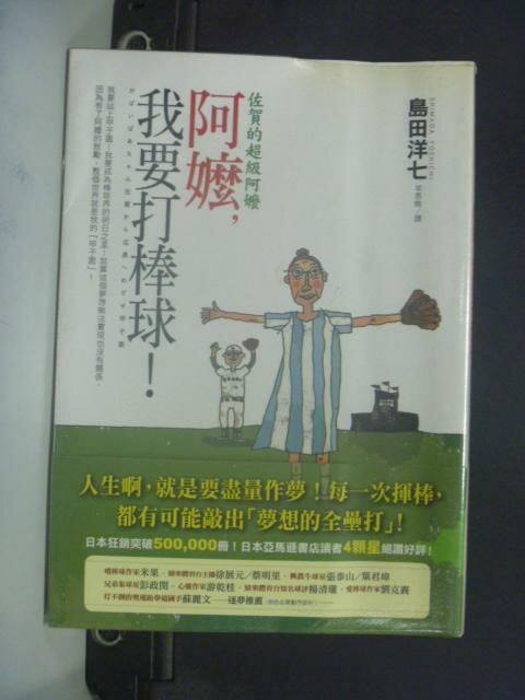 【書寶二手書T2/心靈成長_KLC】阿嬤我要打棒球 -佐賀的超級阿嬤_羊恩媺, 島田洋七