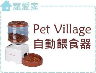 ☆寵愛家☆Pet Village寵物自動餵食器