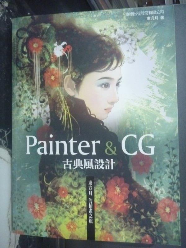 【書寶二手書T4/電腦_YBT】Painter&CG古典風設計_原價580_東方月_附光碟