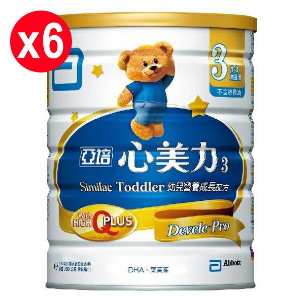 亞培心美力3成長奶粉900g 6入 【德芳保健藥妝】