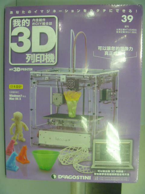 【書寶二手書T1/嗜好_PAA】我的3D列印機_39期_未拆