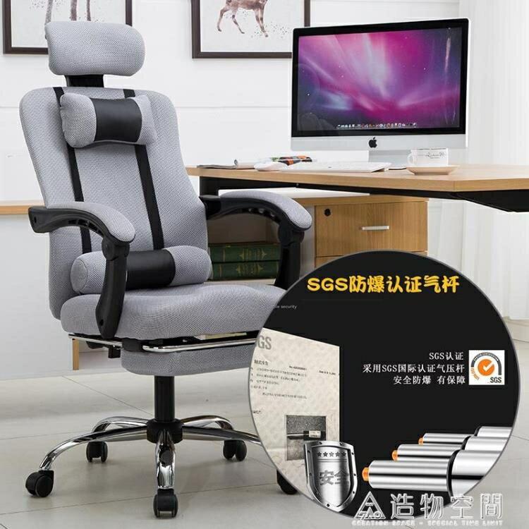電腦椅網布電競椅游戲椅家用座椅宿舍椅子靠背可躺午休椅辦公椅 NMS 快速出貨