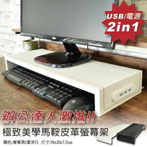 【探索生活 免運】極致美學馬鞍皮革螢幕架 插座電器架 USB螢幕架