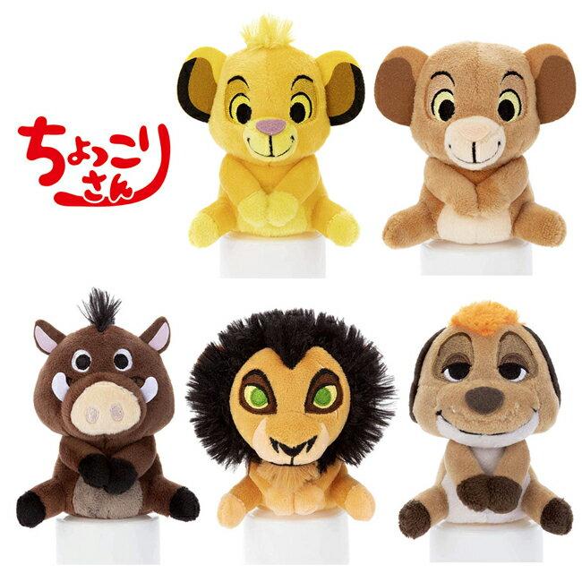 【日本正版】獅子王 排排坐玩偶 拍照玩偶 公仔 坐坐人偶 迪士尼