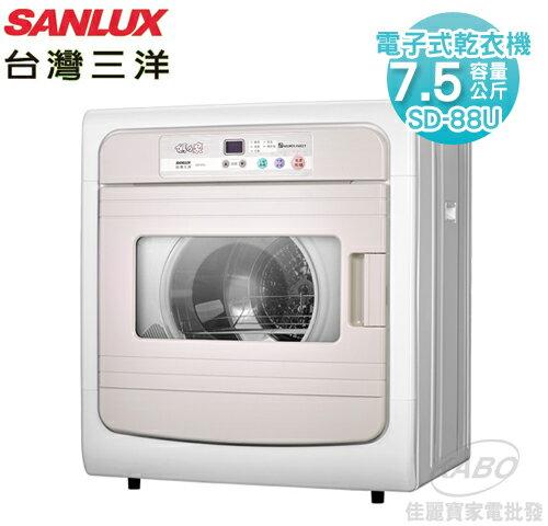 【佳麗寶】-(SANLUX台灣三洋)電子式乾衣機-7.5kg【SD-88U】