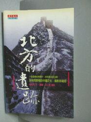 【書寶二手書T5/旅遊_QJA】北方的遺跡_余秋雨
