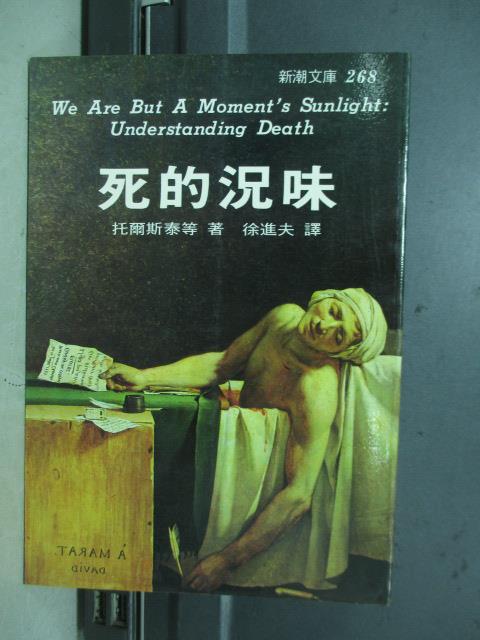 【書寶二手書T1/翻譯小說_NEC】死的況味_托爾斯泰等