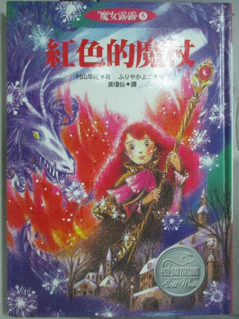 【書寶二手書T5/兒童文學_JPT】紅色的魔杖_村山早紀