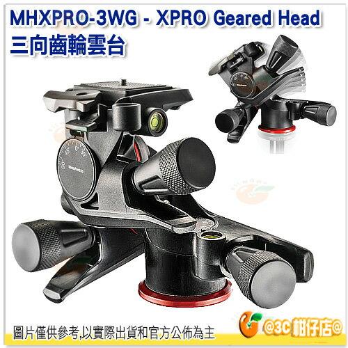可分期 免運 曼富圖 Manfrotto MHXPRO-3WG 三向齒輪雲台 正成公司貨 載重4KG