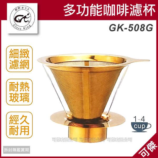 可傑 Glass King GK-508G 多功能咖啡濾杯 咖啡濾器 鈦金 約1-4杯 耐熱材質 細緻過濾 咖啡首選!