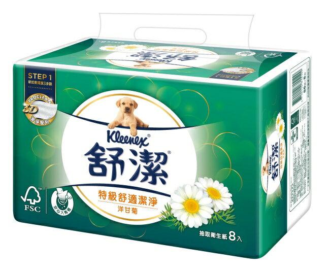 屈臣氏Watsons 舒潔特級舒適潔淨(洋甘菊)抽取式衛生紙88抽X8包X8串(箱購)