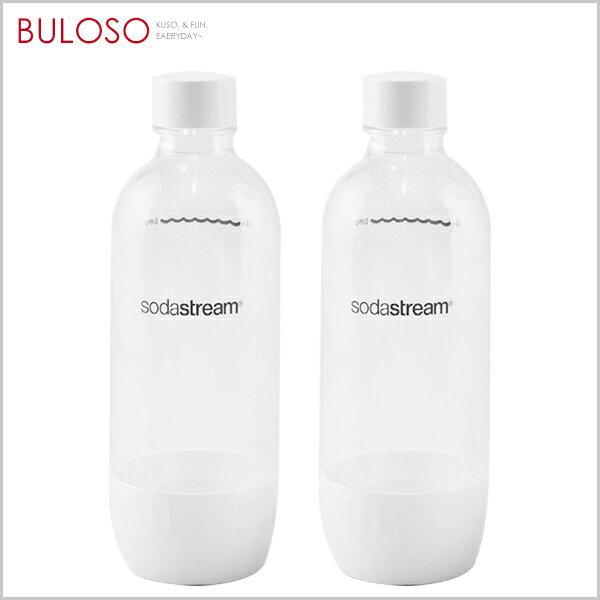《不囉唆》Sodastream通用型寶特瓶1L兩入 (不挑色/款) 氣泡水機 汽水機【VZS-11】