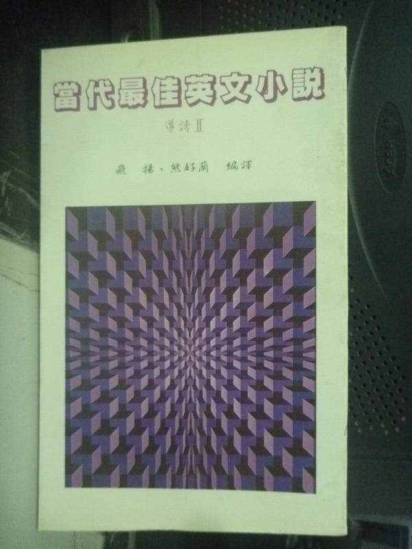 【書寶二手書T9/翻譯小說_IGY】當代最佳英文小說導讀II_飛揚
