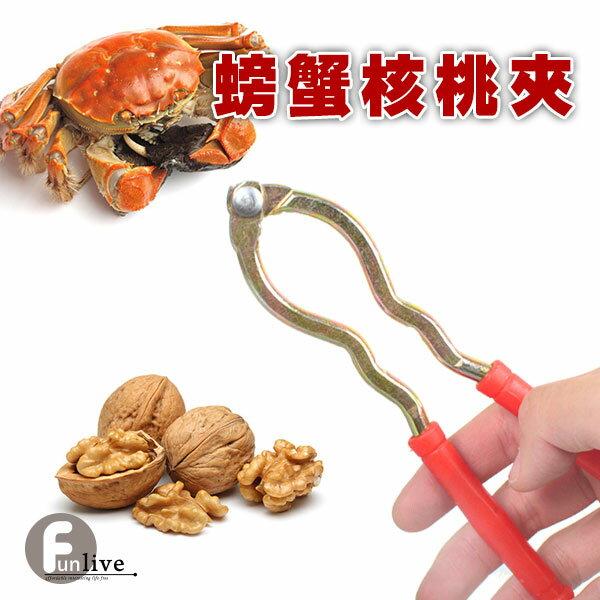 【aife life】螃蟹核桃夾/蟹螯夾/堅果夾/水果去蒂/挖核刀/去核器/蒂頭夾/廚房用品/刀具/餐廳辦桌擺盤