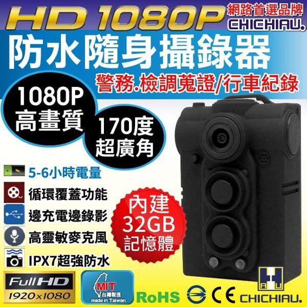 弘瀚--【CHICHIAU】HD 1080P 超廣角170度防水隨身微型密錄器 警察執勤必備/可邊充電邊錄/循環錄影
