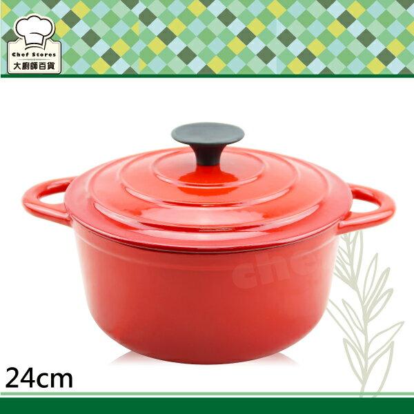 琺瑯鑄鐵鍋圓形24cm湯鍋燉鍋蒸氣回流設計-大廚師百貨