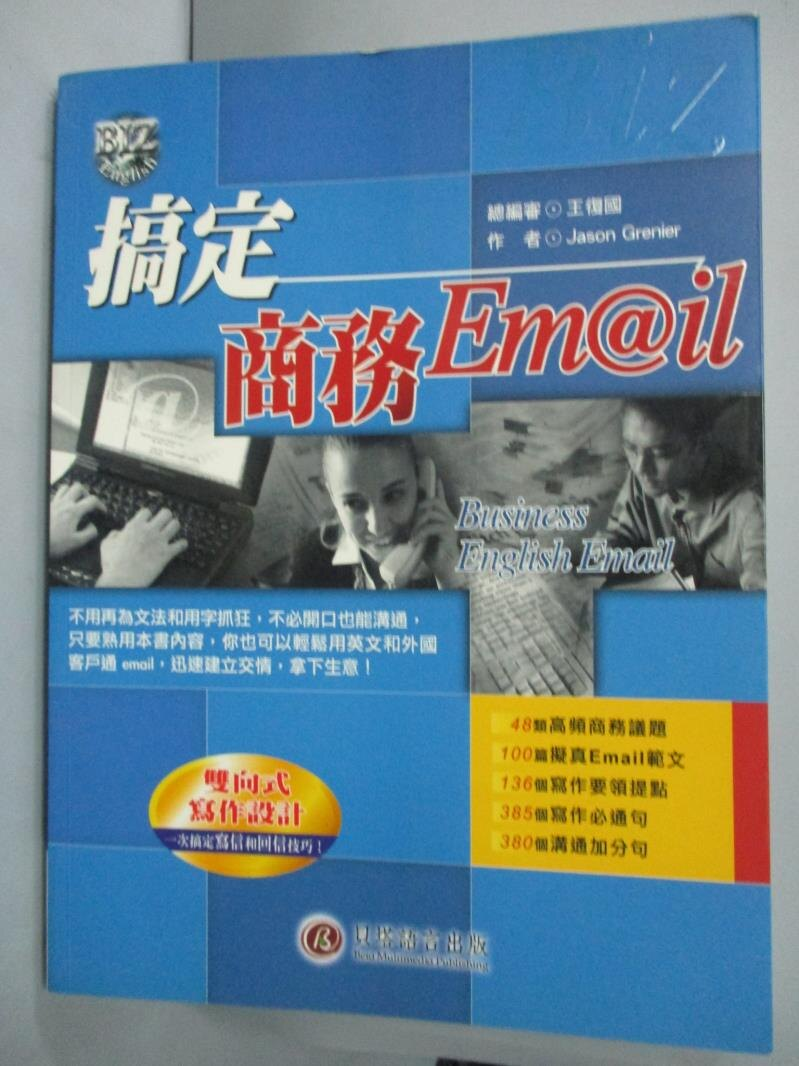 ~書寶 書T4/語言學習_XFT~搞定商務Email Business English E