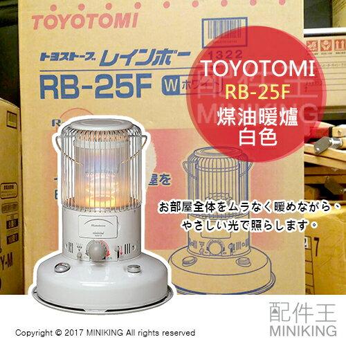 【配件王】現貨 日本代購 2017 一年保 TOYOTOMI RB-25F 對流型 Rainbow 煤油暖爐 9疊 白色