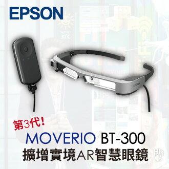➤需預訂【和信嘉】EPSON MOVERIO BT-300 擴增實境 AR智慧眼鏡 第三代 OLED BT300 先創公司貨 原廠保固